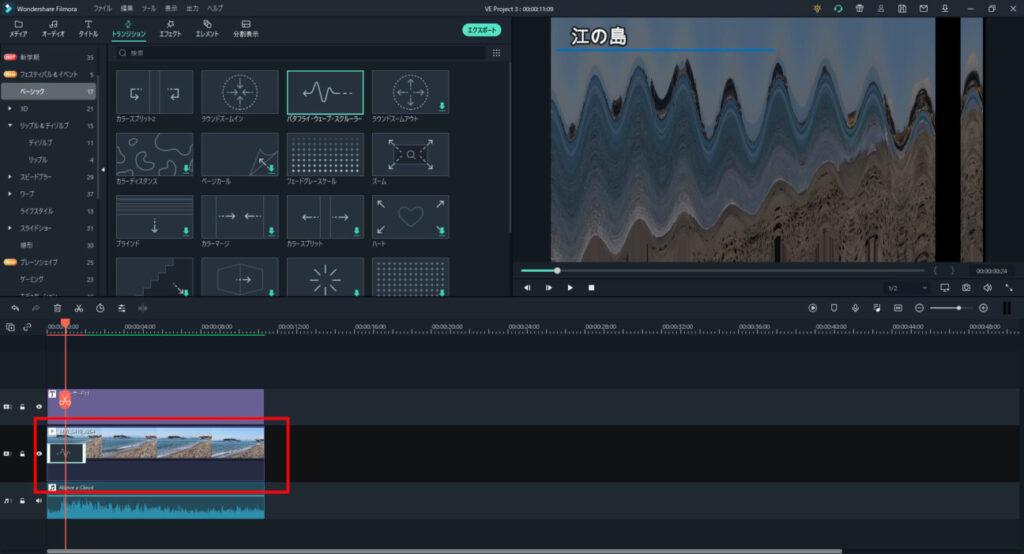 「Filmora X」の「トランジション」使用(2)