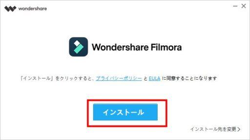 「Filmora X」インストール(1)