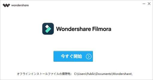 「Filmora X」インストール(3)