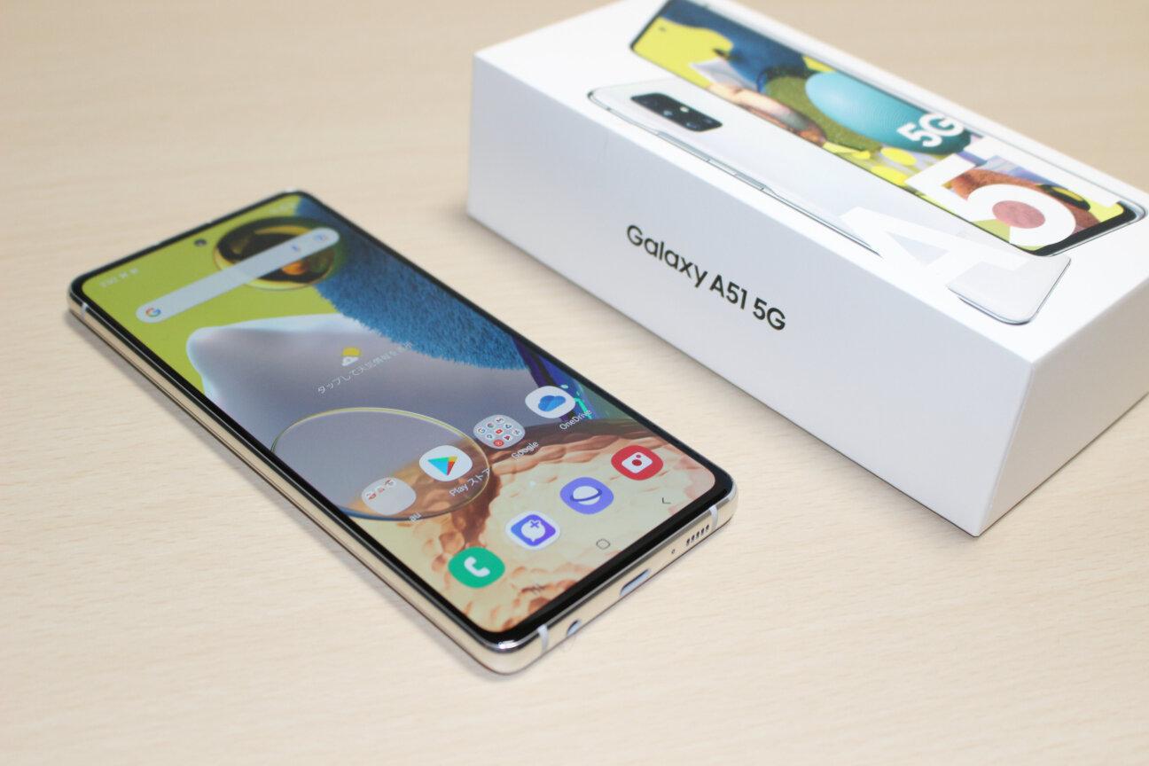 「Galaxy A51 5G」