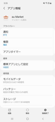 「Galaxy A51 5G」のアプリ(auMarket)