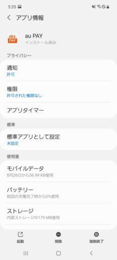 「Galaxy A51 5G」のアプリ(auPay)