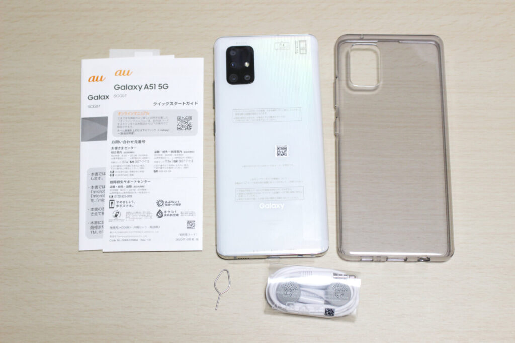 「Galaxy A51 5G」の内容物