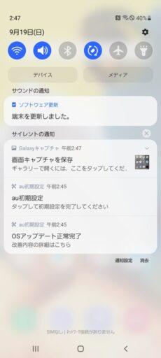 「Galaxy A51 5G」の通知部分