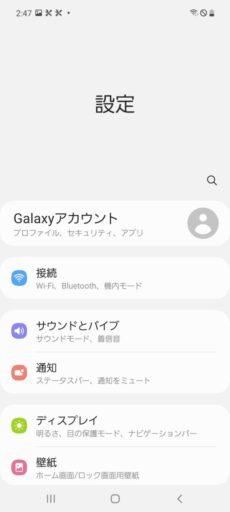 「Galaxy A51 5G」の設定