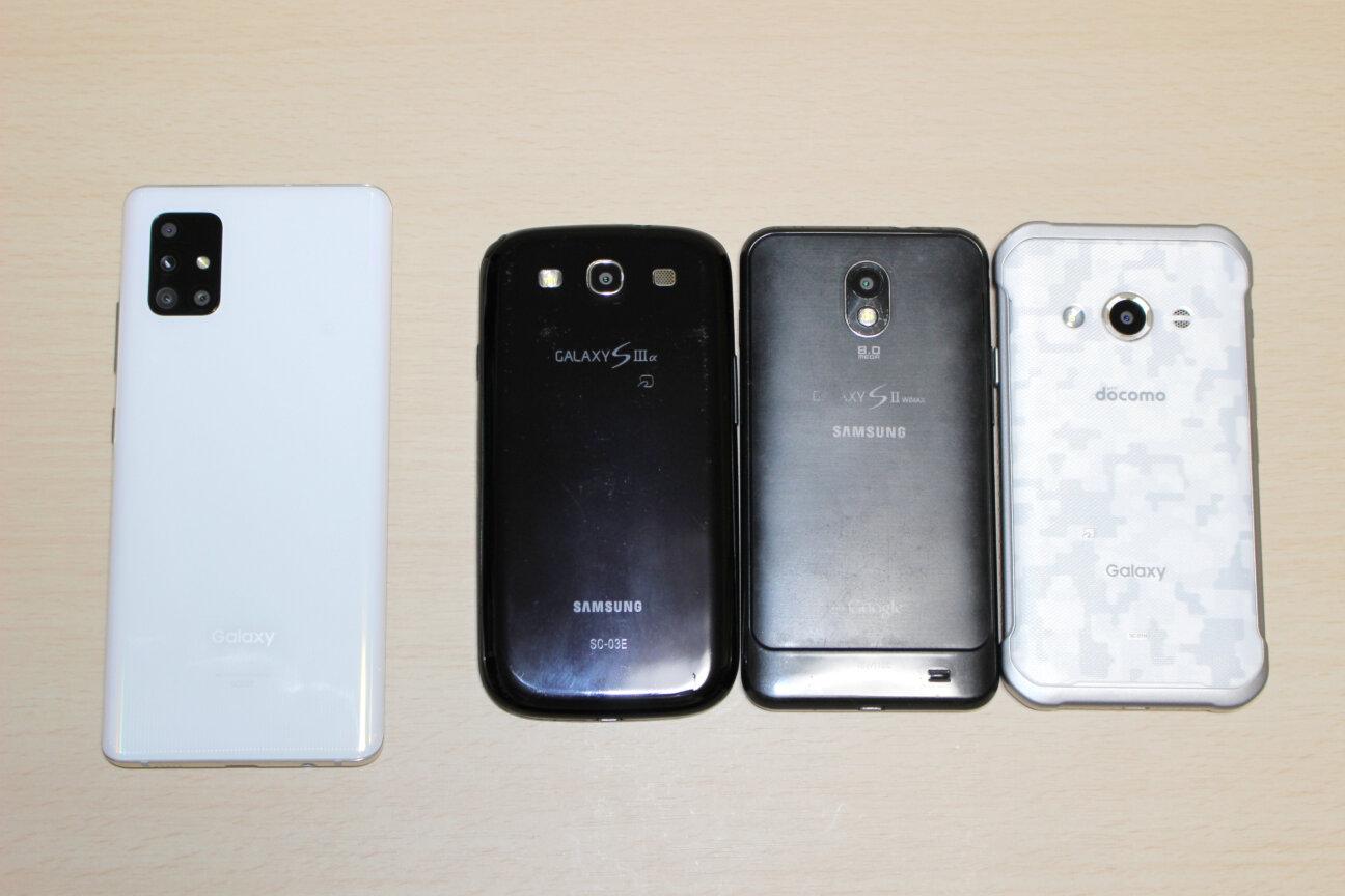 「Galaxy A51 5G」と「Galaxy S III α」・「Galaxy S II WiMAX」・「Galaxy Active neo」