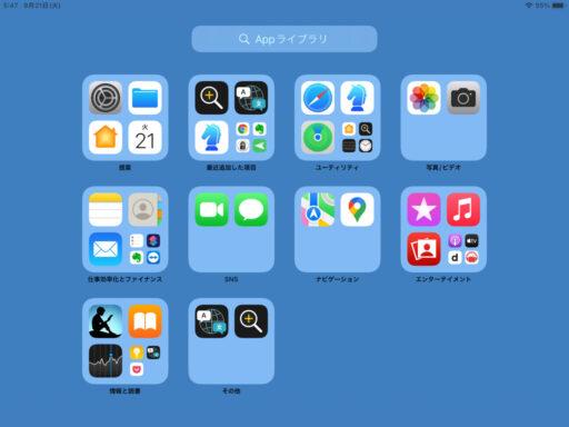 「iPad(第5世代)」の「iPadOS15」/「Appライブラリ」