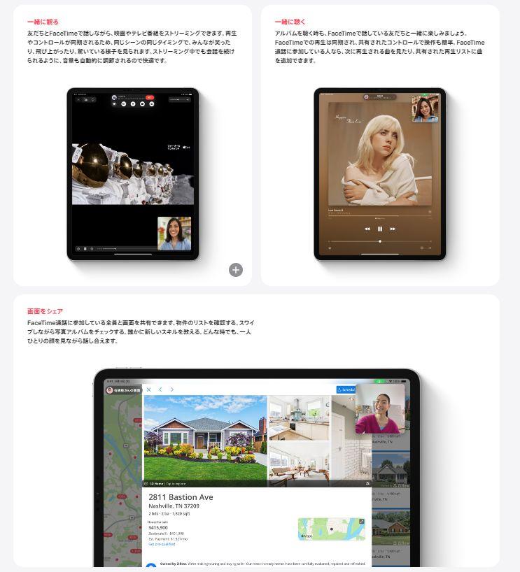「iPad(第5世代)」の「iPadOS15」/「FaceTime」
