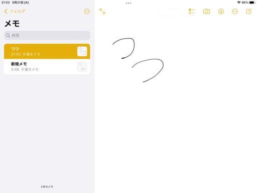 「iPad(第5世代)」の「iPadOS15」/「クイックメモ」(4)