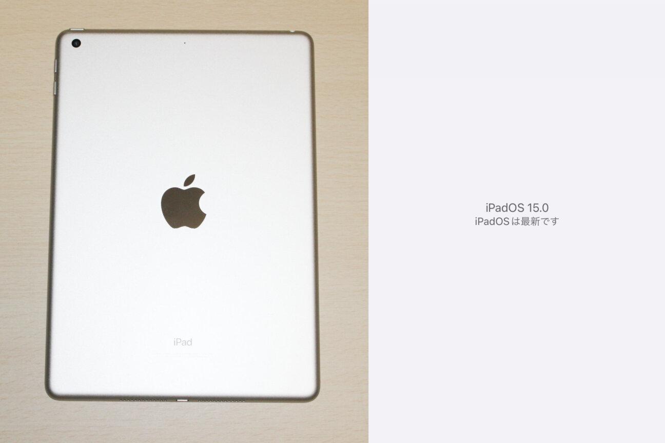 「iPad(第5世代)」の「iPadOS15」へのアップデート