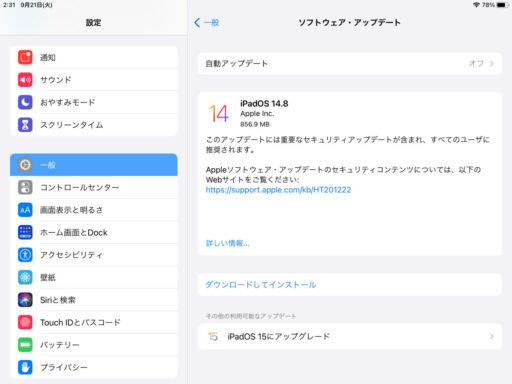 「iPad(第5世代)」の「iPadOS15」へのアップデート(1)
