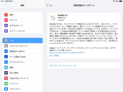「iPad(第5世代)」の「iPadOS15」へのアップデート(2)