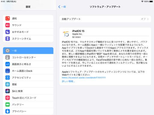 「iPad(第5世代)」の「iPadOS15」へのアップデート(3)
