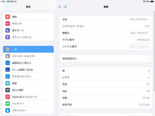 「iPad(第5世代)」の「iPadOS15」へのアップデート(4)