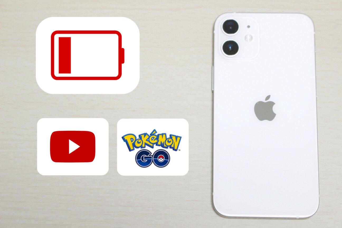 「iPhone 12 mini」のバッテリー持ち(YouTubeとポケモンGO)