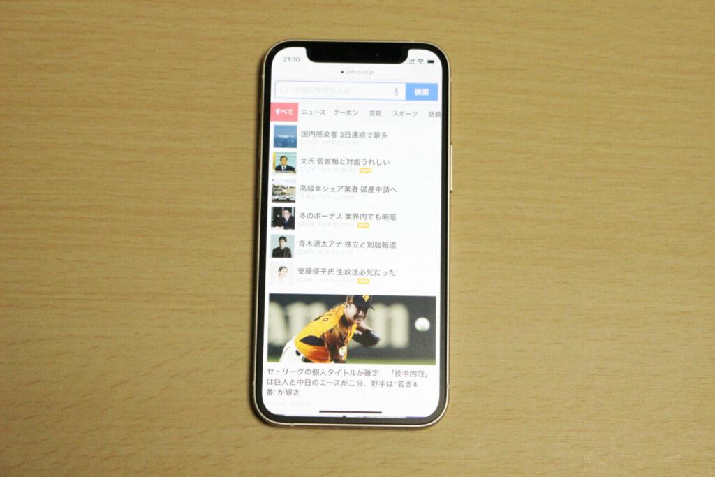 「iPhone12mini」の画面