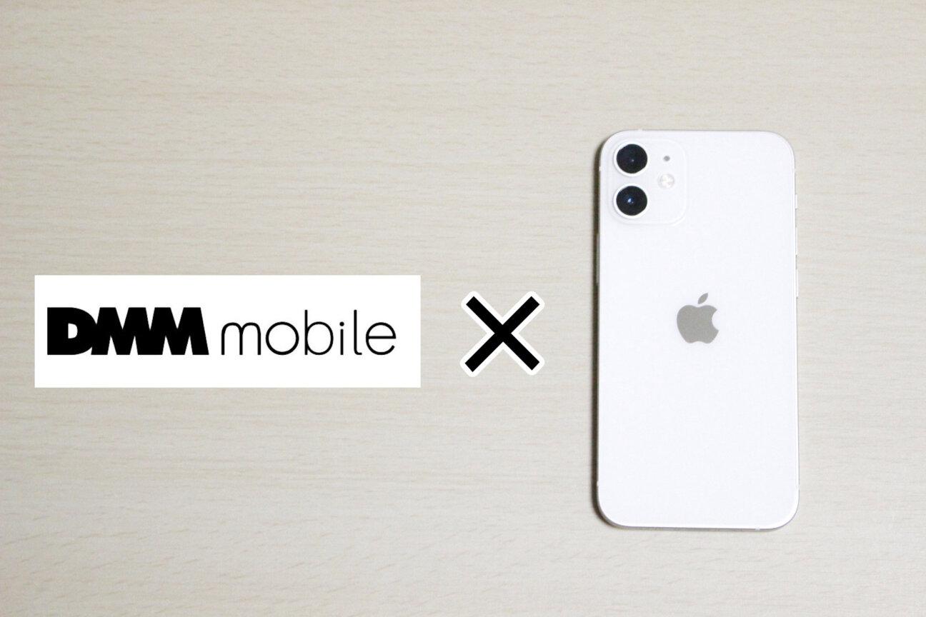 DMMモバイルを「iPhone 12 mini」で使う