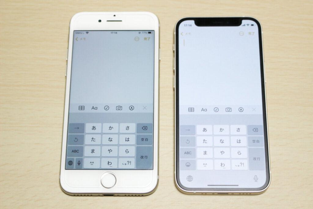 「iPhone 12 mini」と「iPhone 7」の文字入力