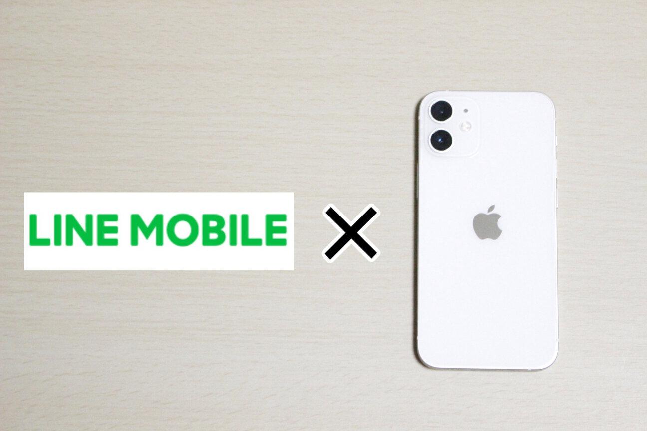LINEモバイルを「iPhone 12 mini」で使う