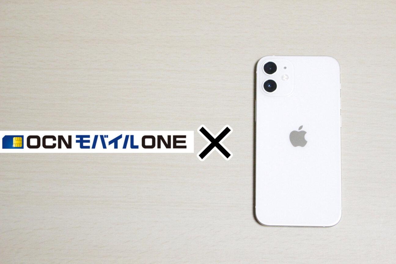 OCNモバイルONEを「iPhone 12 mini」で使う