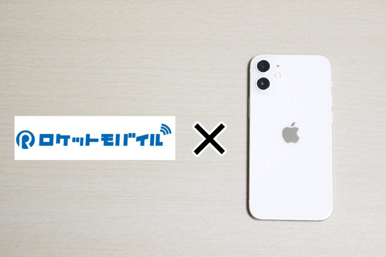 ロケットモバイルを「iPhone 12 mini」で使う