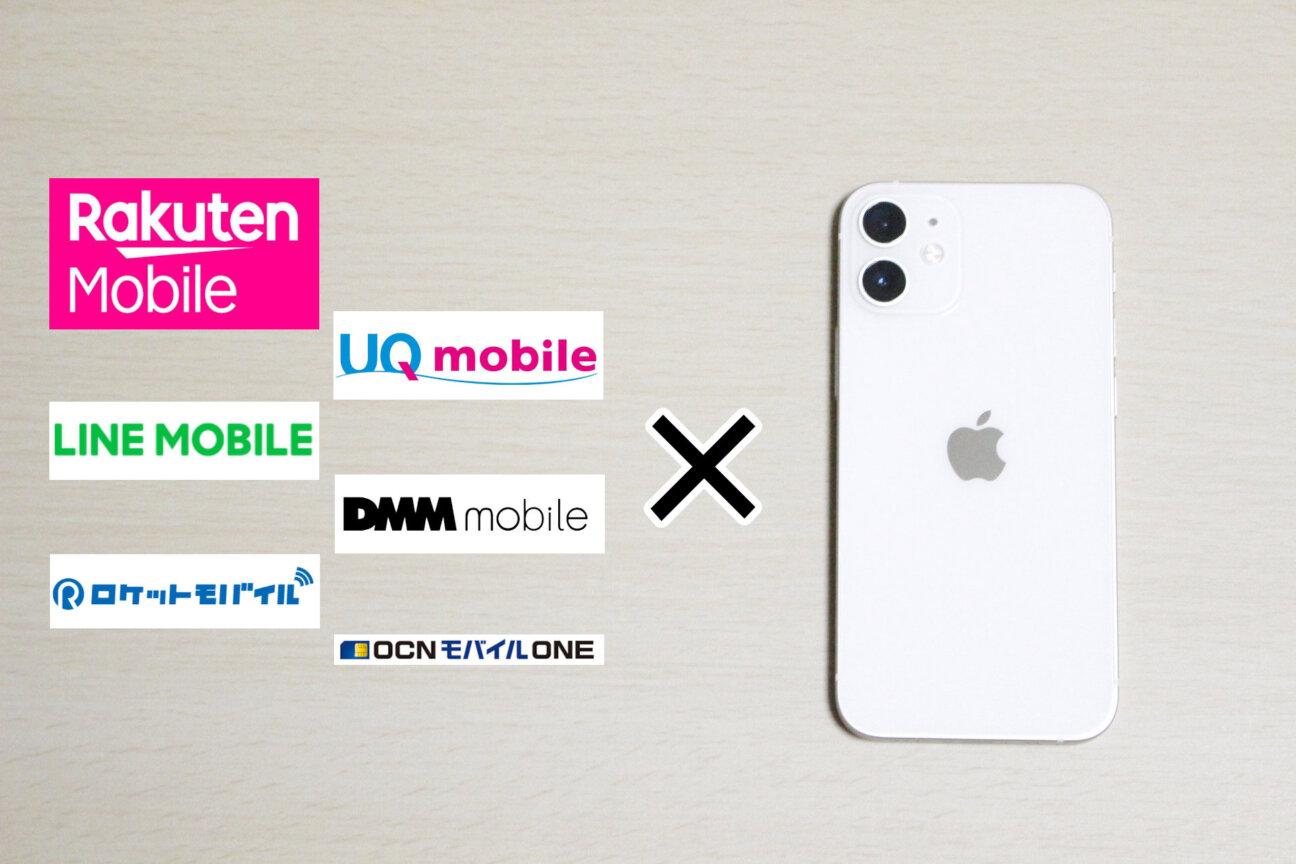 6つのSIMを「iPhone 12 mini」で使う