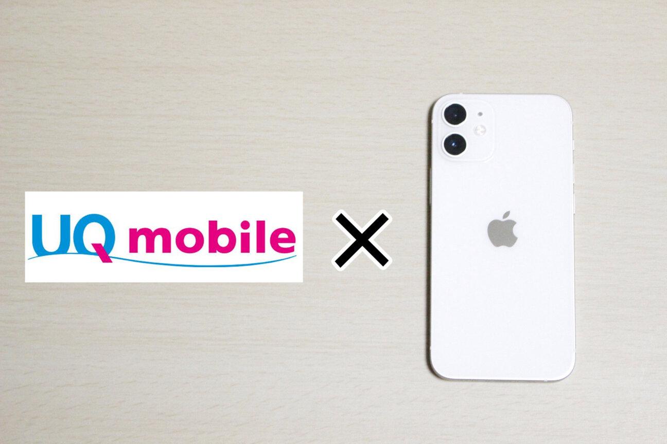 UQモバイルを「iPhone 12 mini」で使う