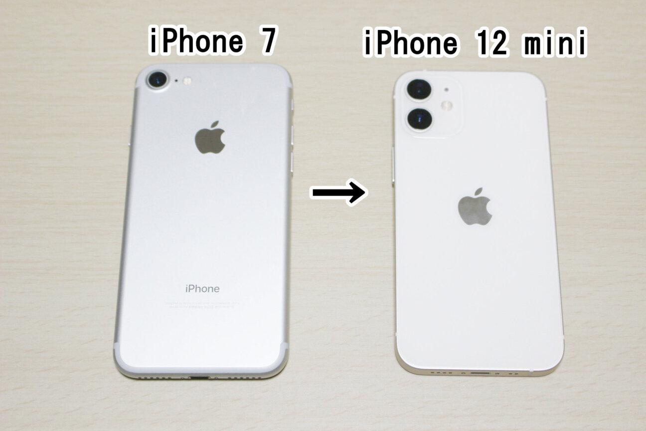 「iPhone 7」から「iPhone 12 mini」
