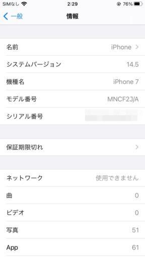 「iPhone 7」の「iOS14」