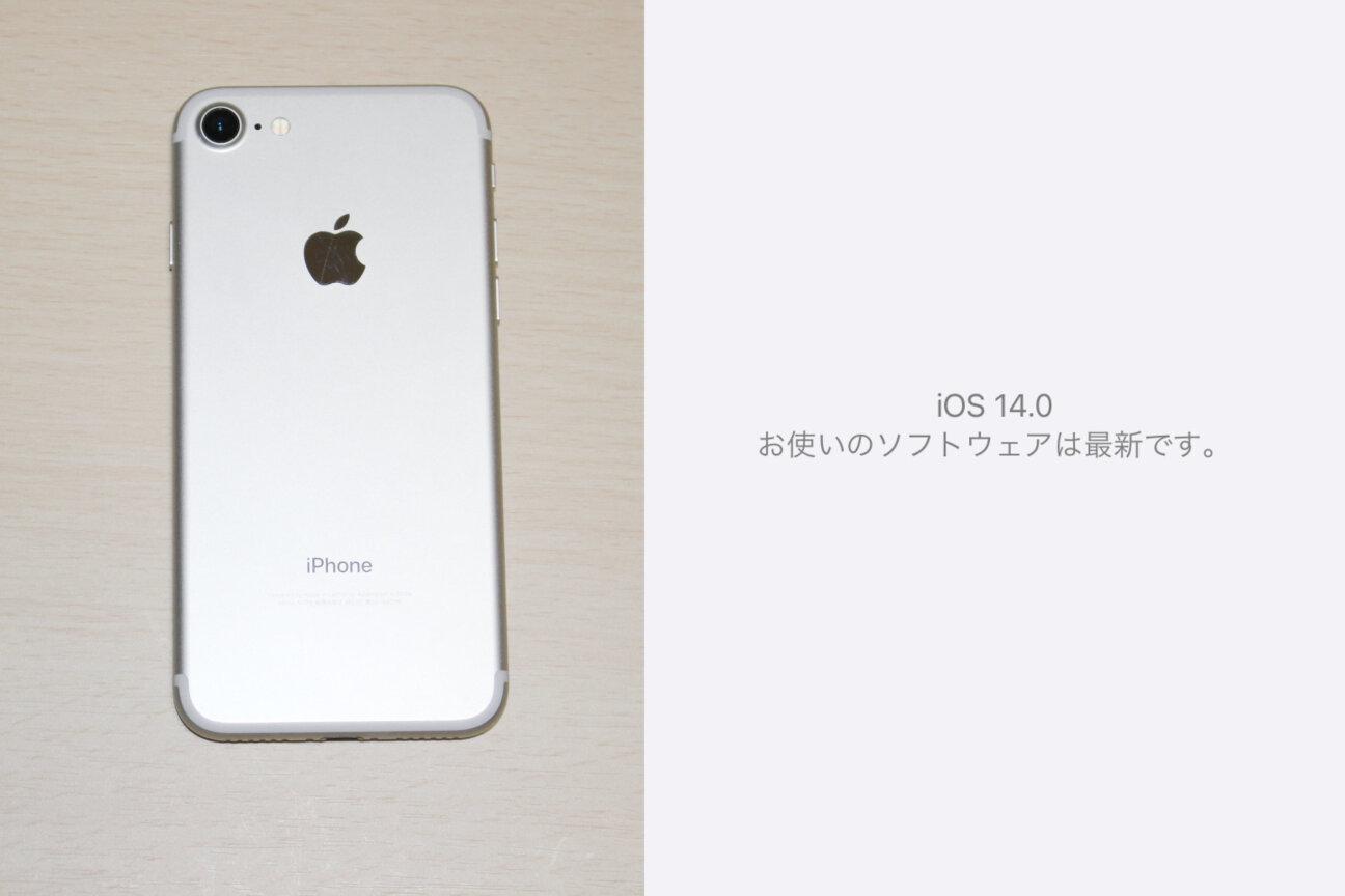 「iPhone 7」の「iOS14」へのアップデート