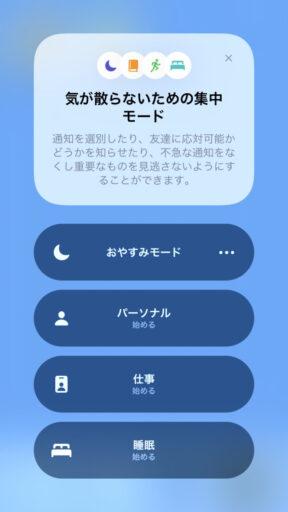 「iPhone 7」の「iOS15」/集中モード