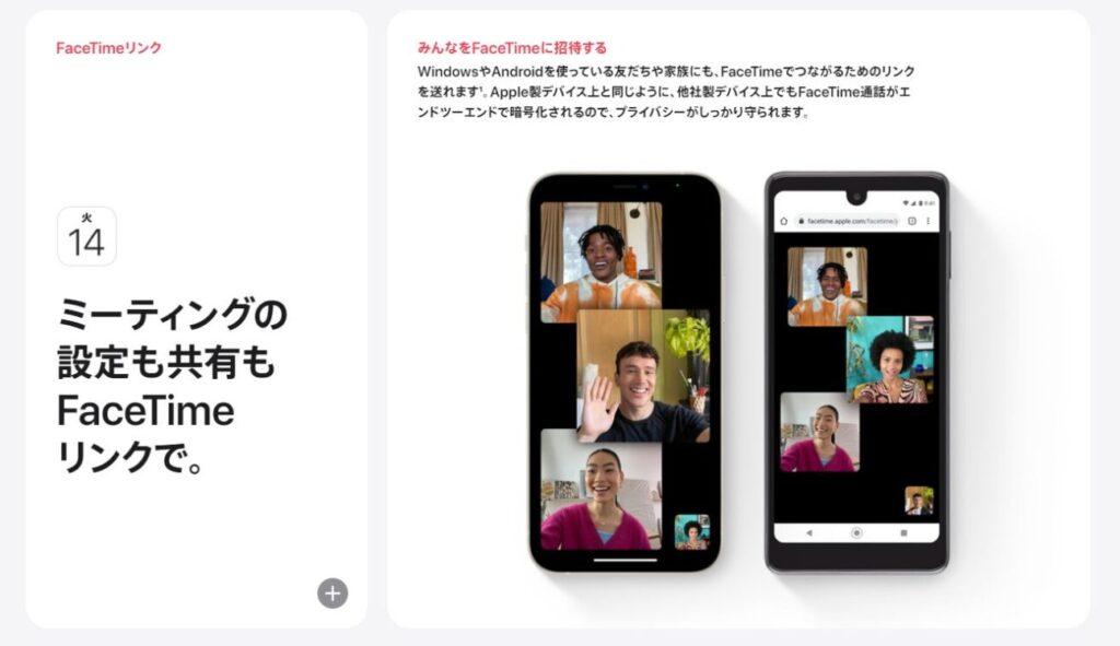 「iPhone 7」の「iOS15」/「FaceTime」