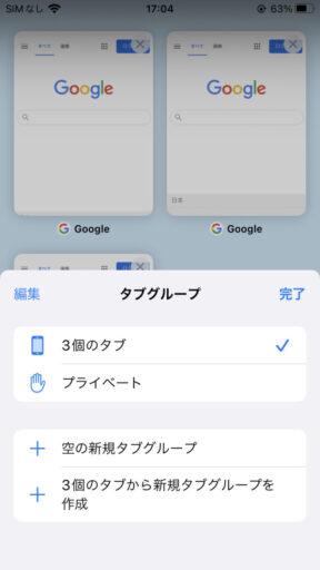「iPhone 7」の「iOS15」/「Safari」