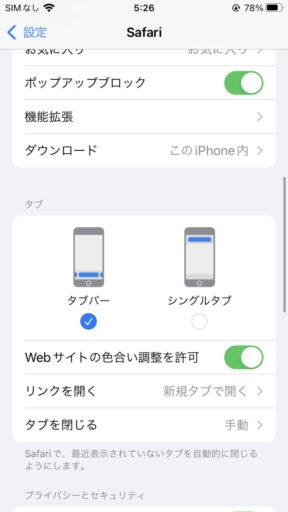 「iPhone 7」の「iOS15」/「Safari」のアドレスバー変更(2)