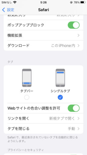「iPhone 7」の「iOS15」/「Safari」のアドレスバー変更(3)