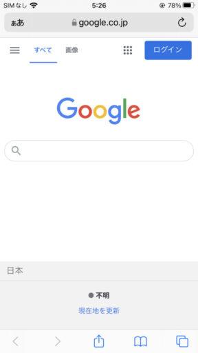「iPhone 7」の「iOS15」/「Safari」のアドレスバー変更(4)