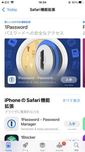 「iPhone 7」の「iOS15」/「Safari」の機能拡張