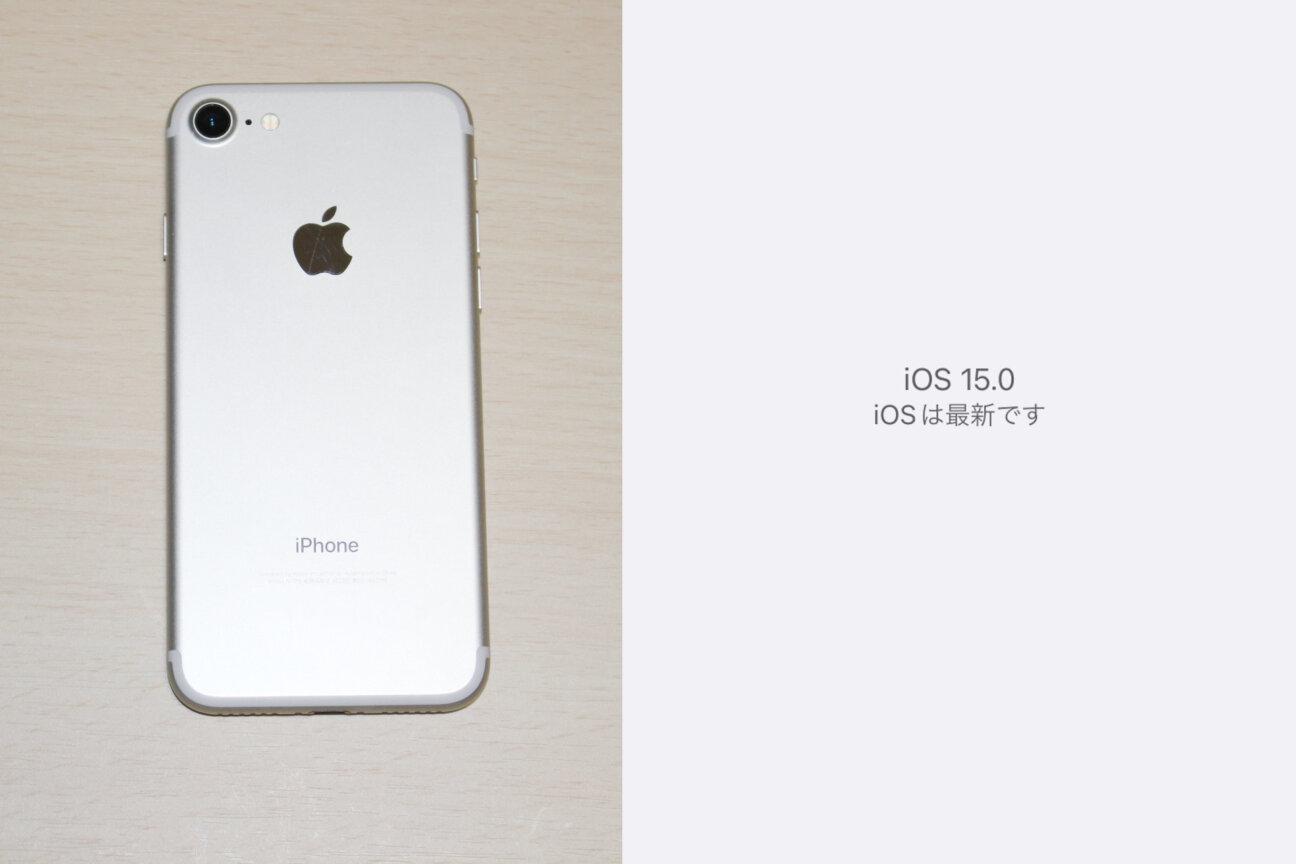 「iPhone 7」の「iOS15」へのアップデート