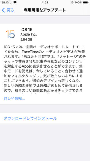 「iPhone 7」の「iOS15」へのアップデート(2)