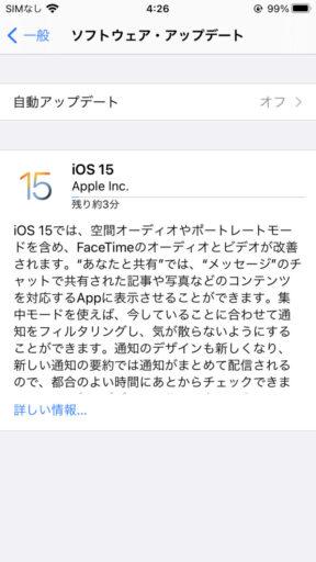 「iPhone 7」の「iOS15」へのアップデート(3)