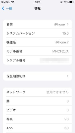 「iPhone 7」の「iOS15」へのアップデート(4)