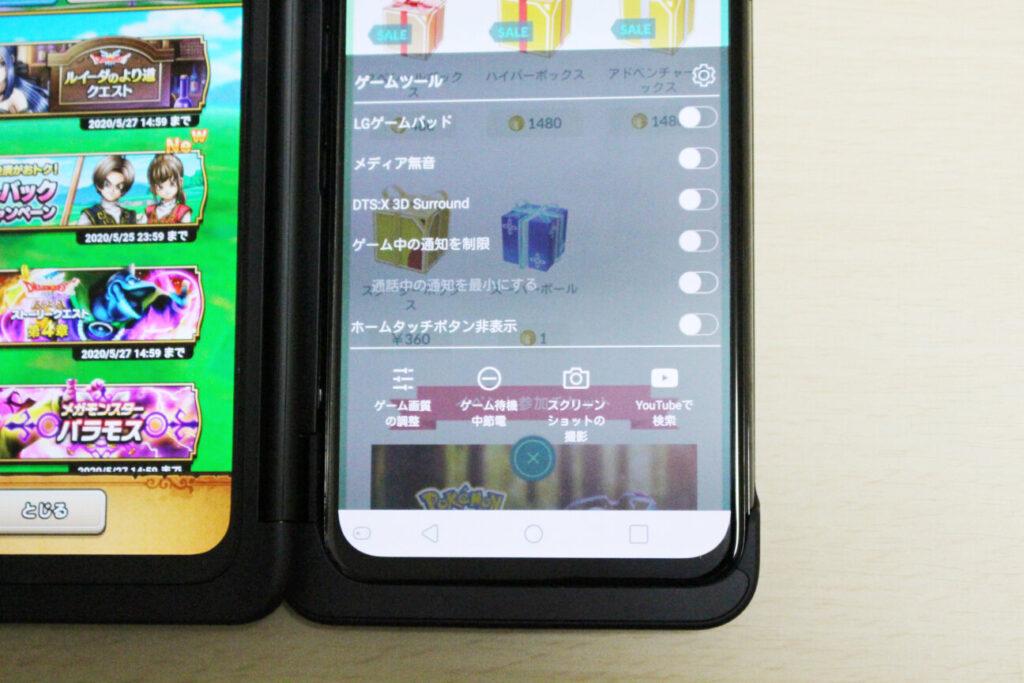 LG G8X ThinQのゲームメニュー