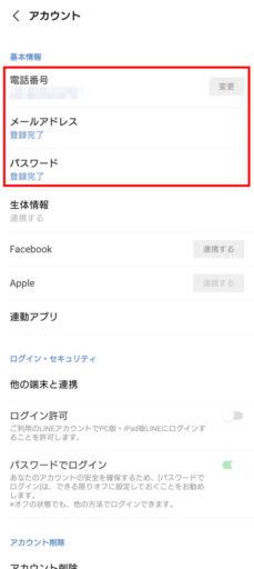 LINEのアカウント情報登録(3)