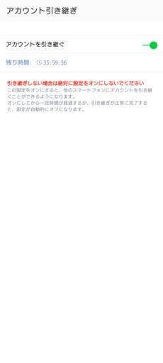 LINE アカウントの引き継ぎ(4)
