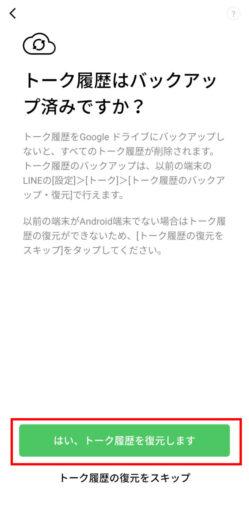 LINE初期設定(アカウントの引継ぎ)(10)