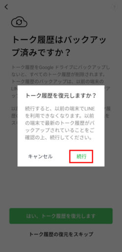 LINE初期設定(アカウントの引継ぎ)(11)