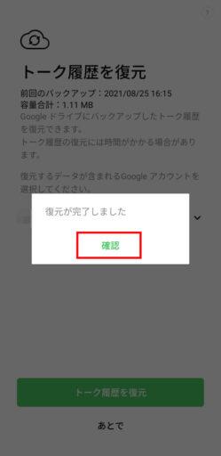 LINE初期設定(アカウントの引継ぎ)(13)
