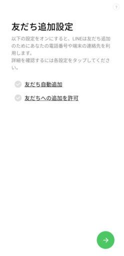 LINE初期設定(アカウントの引継ぎ)(14)