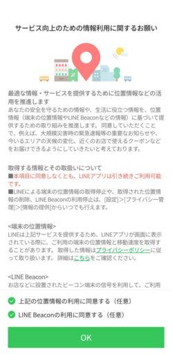 LINE初期設定(アカウントの引継ぎ)(15)