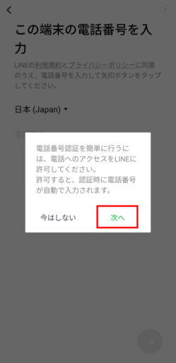 LINE初期設定(アカウントの引継ぎ)(3)